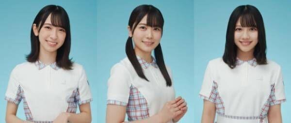日向坂46(左から)金村美玖、丹生明里、渡邉美穂
