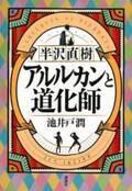 『半沢直樹』最新刊が初登場1位 半沢が絵画の謎に挑むシリーズの原点