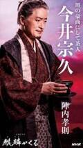 【麒麟がくる】陣内孝則、今井宗久役に「強いご縁」 第25回に初登場