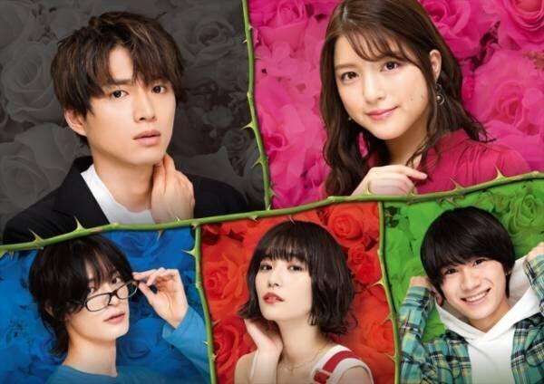 「ドラマ+(プラス)」の第1弾作品『僕らは恋がヘタすぎる』メインビジュアル (C)ABCテレビ