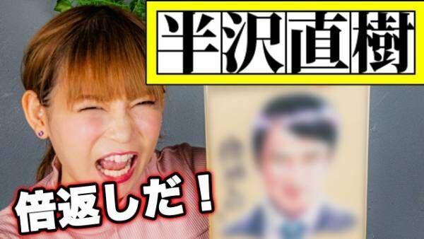 YouTubeチャンネル『中川翔子の「ヲ」』より