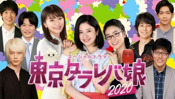 スペシャルドラマ『東京タラレバ娘2020』 (C)日本テレビ