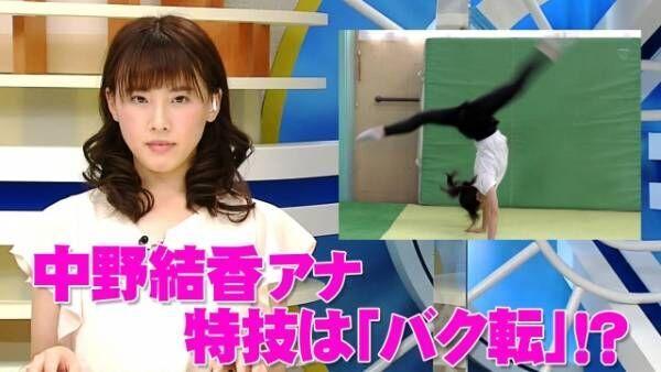 バク転動画を公開した中野結香アナウンサー (C)静岡朝日テレビ