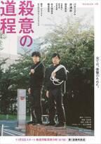 バカリズム×井浦新の復讐サスペンスコメディー『殺意の道程』新予告編解禁