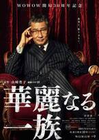 中井貴一主演『連続ドラマW 華麗なる一族』ティザーポスター解禁