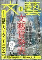 BUCK-TICK・櫻井敦司、平成生まれ初の芥川賞作家・遠野遥氏と初の親子対談