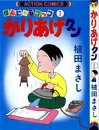 『かりあげクン』40周年、作者・植田まさし氏の矜持「ネクスト・イズ・ベスト」