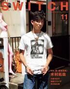 木村拓哉『SWITCH』表紙&巻頭に登場 写真家・操上和美氏が原宿で撮り下ろし