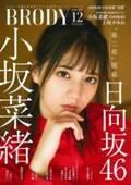 日向坂46・小坂菜緒の「静」と「動」 『BRODY』表紙&グラビアでビジュアル炸裂