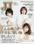 ファッション誌『JJ』が不定期刊行化 12月発売号で SNSやYouTubeは継続