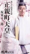 【麒麟がくる】坂東玉三郎の正親町天皇は神々しいほどの美しさ