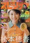 松本穂香『スピリッツ』表紙に登場 ミニ写真集より厳選カット公開