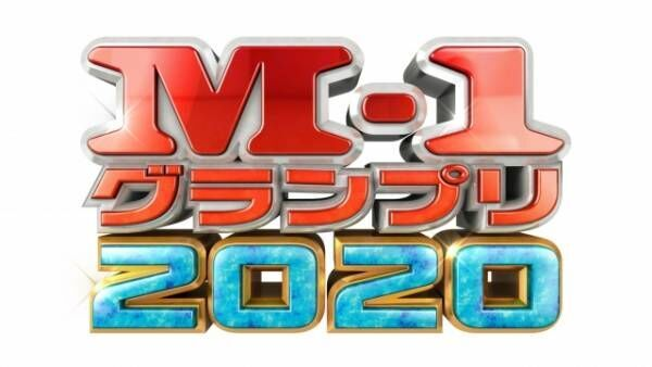 漫才日本一を決める『M-1グランプリ2020』決勝が12・20に放送決定