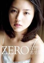 """真野恵里菜、23歳に出版の写真集が電子化 テーマは""""ふたりのエリナ"""""""