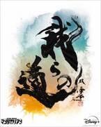 『マンダロリアン2』配信開始記念、書道家・武田双雲による「我らの道」公開