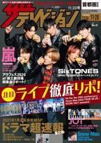 """SixTONES、""""レモン""""をマイクに…『テレビジョン』ロックテイストな表紙&グラビア"""