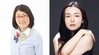 """光浦靖子&中嶋朋子が""""読書会"""" テーマは小川洋子氏『人質の朗読会』"""
