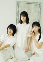 櫻坂46森田ひかる・藤吉夏鈴・山崎天、純白衣装で美しい輝き