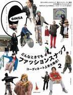 松村北斗『GINZA』初登場 ファッションへのこだわり明かす「洋服は大好き」