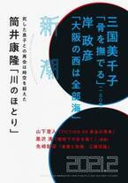 筒井康隆、最愛の息子との別れを作品に 文芸誌『新潮』で掲載