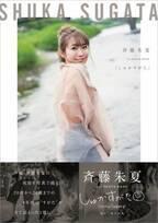 人気声優・斉藤朱夏「写真集」1位 水辺で美脚を大胆披露