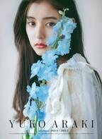 新木優子、気品のある色っぽさ披露 2021年カレンダーは12種類の花をテーマに撮影