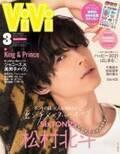 """SixTONES松村北斗、""""エモい""""表情を次々披露 ソロで『ViVi』特別版表紙に"""