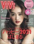 谷まりあ「今までで一番絶好調」念願の『ViVi』初ソロ表紙 衣装は素肌にネックレス