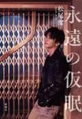 岩田剛典、松尾潔氏の初小説の表紙に 音楽業界の内実描いた作品「本当にリアル」