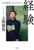 """くりぃむしちゅー上田晋也、50歳で初エッセイ 10年間の思い出&昔話ツッコミも「""""非成長""""の記録です」"""