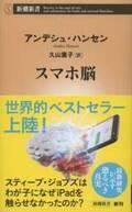 スウェーデンで話題の書籍『スマホ脳』日本でも大反響 発売2ヶ月で22万部