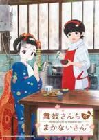 アニメ『舞妓さんちのまかないさん』海外向けに先行放送