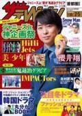 """櫻井翔、新番組の""""構想""""語る HiHi Jets&美 少年&IMPACTorsの鬼退治グラビアも"""