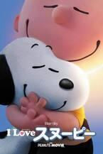 スヌーピーもディズニープラスに仲間入り 2015年公開映画がサブスク初登場