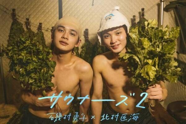 磯村勇斗(右)と北村匠海(左)による究極のサウナ番組『サウナーーーズ2』3月よりWOWOWで放送・配信決定