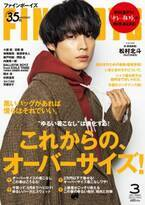 松村北斗『FINEBOYS』初ソロ表紙 特集で4タイプのスウェット着こなし