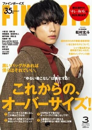 『FINEBOYS』3月号表紙を飾るSixTONES・松村北斗