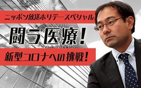 特別番組『闘う医療!新型コロナウイルスへの挑戦!』(C)ニッポン放送