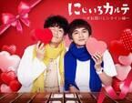 井浦新×北村匠海、チョコを巡って大喧嘩!? 『にじいろカルテ』スピンオフ登場