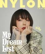 "aiko『NYLON JAPAN』カバーガールに ""夢見心地な世界""と見せたことのない表情"