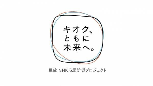 民放キー局5局とNHKが防災プロジェクトを実施