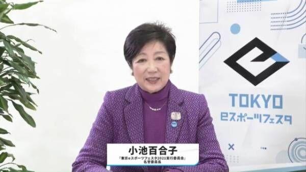 eスポーツの発展に期待を寄せた小池百合子東京都知事
