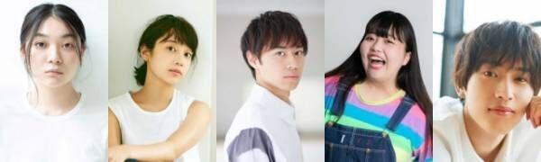 NHK総合で3月20日放送、特集ドラマ『いないかもしれない』出演者(左から)三浦透子、清水くるみ、あやかんぬ、戸塚純貴、杉野遥亮