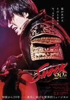 堂本光一主演『EndlessSHOCK』映画版がTOHOシネマズ日比谷でロングラン上演へ
