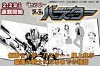 漫画『仮面ライダーバスター』2・28配信開始 生島勇輝がコメント