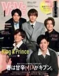 """""""令和時代の最強ボーイズ""""King & Prince、『ViVi』グループ初表紙"""