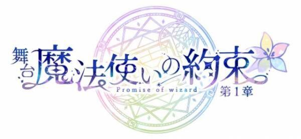 『魔法使いの約束』の舞台化が決定(C)coly/舞台まほやく製作委員会