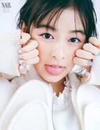 """森七菜「このポーズで撮りたいんです!」ネイル雑誌で完璧""""きゅんっ""""ポーズ"""