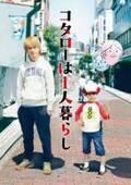 関ジャニ∞横山裕、30代最後に連ドラ初主演 『コタローは1人暮らし』映像化