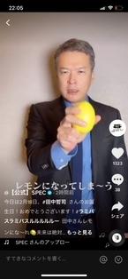田中哲司『SPEC』キャラでTikTok参戦 #冷泉ラミパスチャレンジでレモンに変身